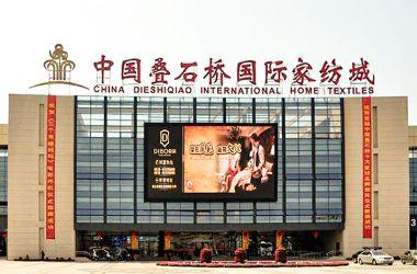 Nantong Home Textile Wholesale Market