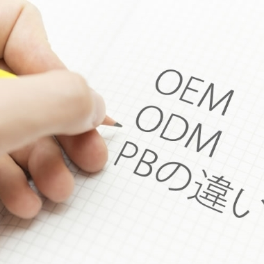 The-Difference-Between-ODM-and-OEM-Complete-Guide-2020