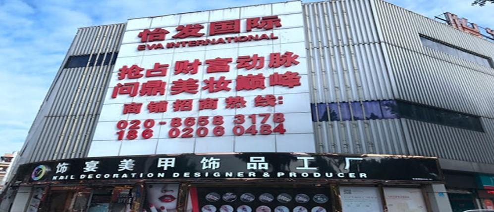 eva-international-cosmetic-purchasing-center