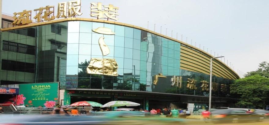 liuhua-fashion-market-guangzhou