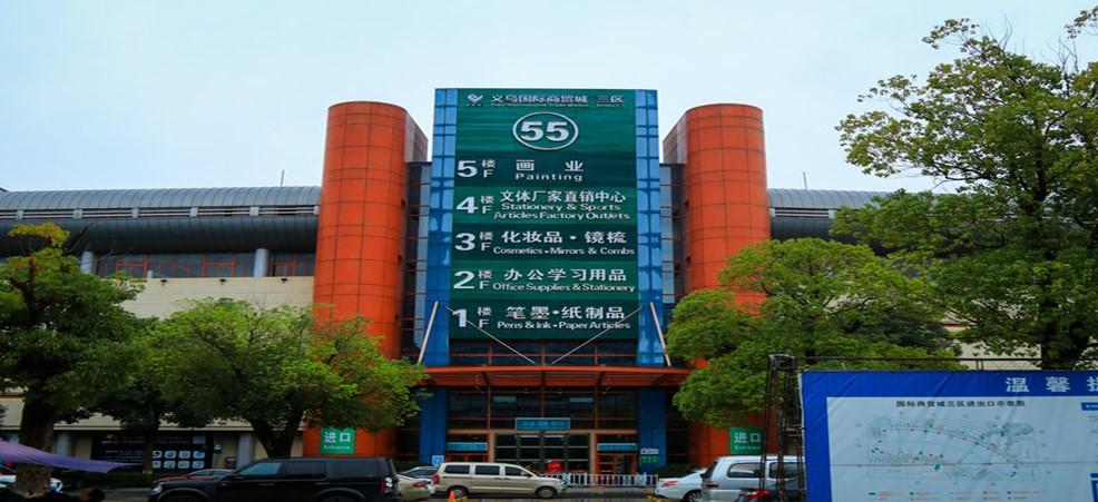 yiwu-futian-market