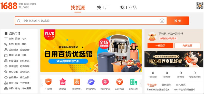 1688.com-made-in-china-products